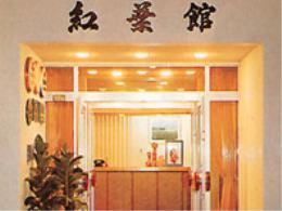 昇泉閣・紅葉館